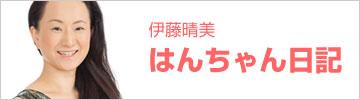 伊藤晴美 はんちゃん日記