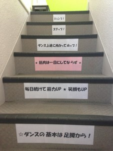 吉川スタジオ・階段