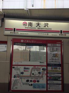 初めての南大沢駅